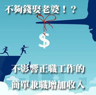 不夠錢娶老婆!?不影響正職工作的簡單兼職增加收入!