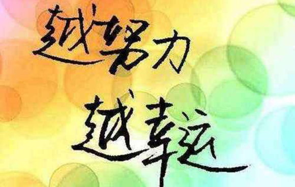 三大成功定律告訴你:拼的不是運氣和聰明而是毅力